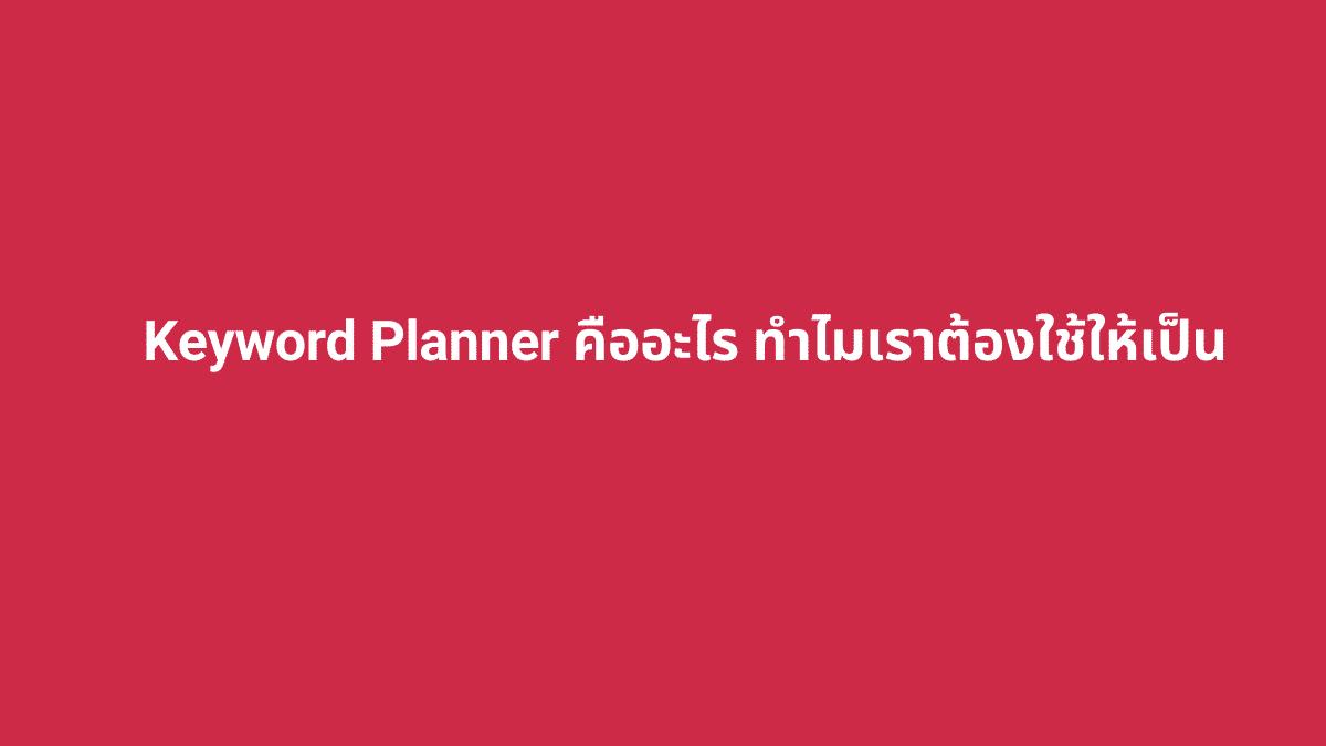keyword planner คืออะไร ทำไมเราต้องใช้ให้เป็น