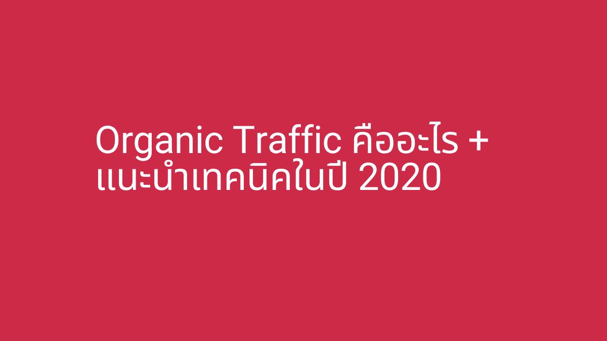 Organic Traffic คืออะไร + แนะนำเทคนิคในปี 2020