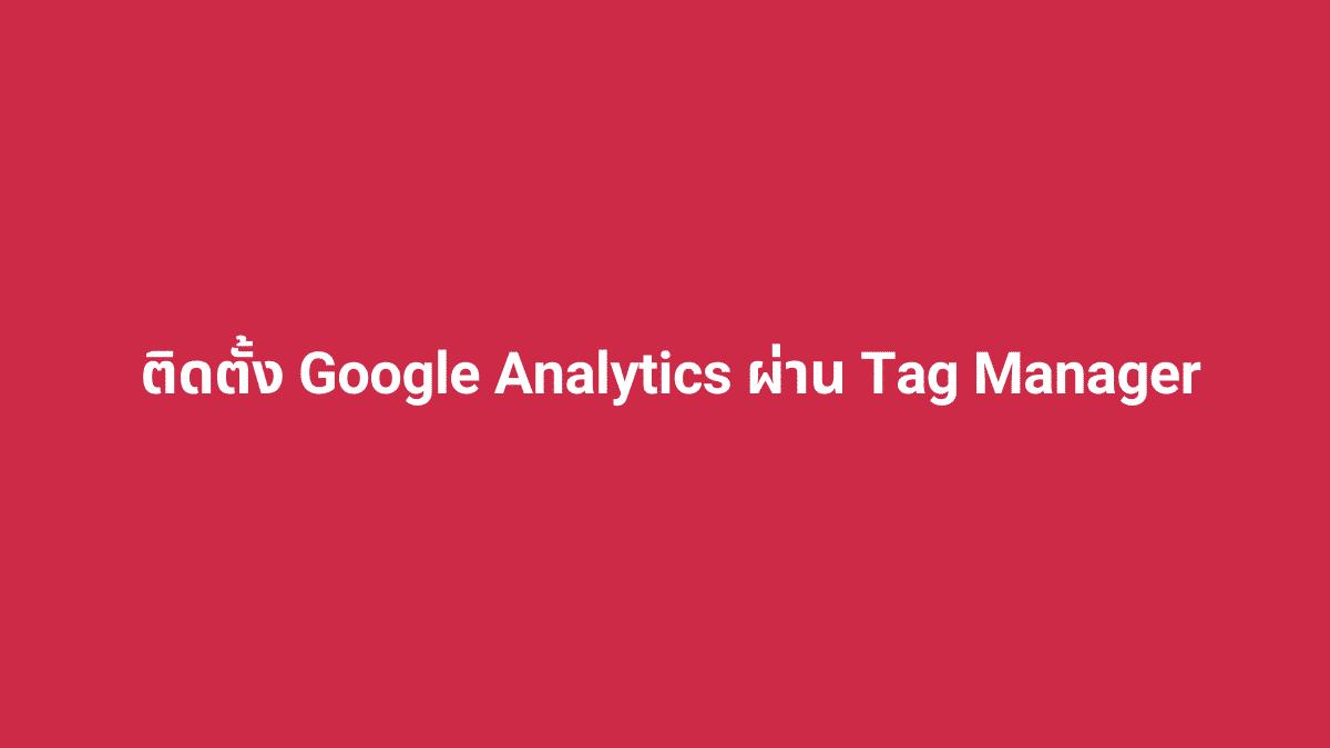 ติดตั้ง google analytics ใน wordpress