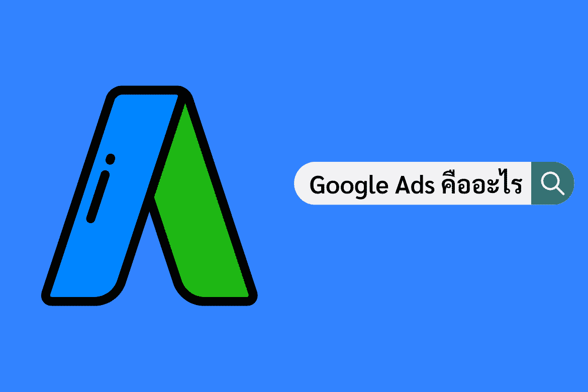 what is google ads - 1
