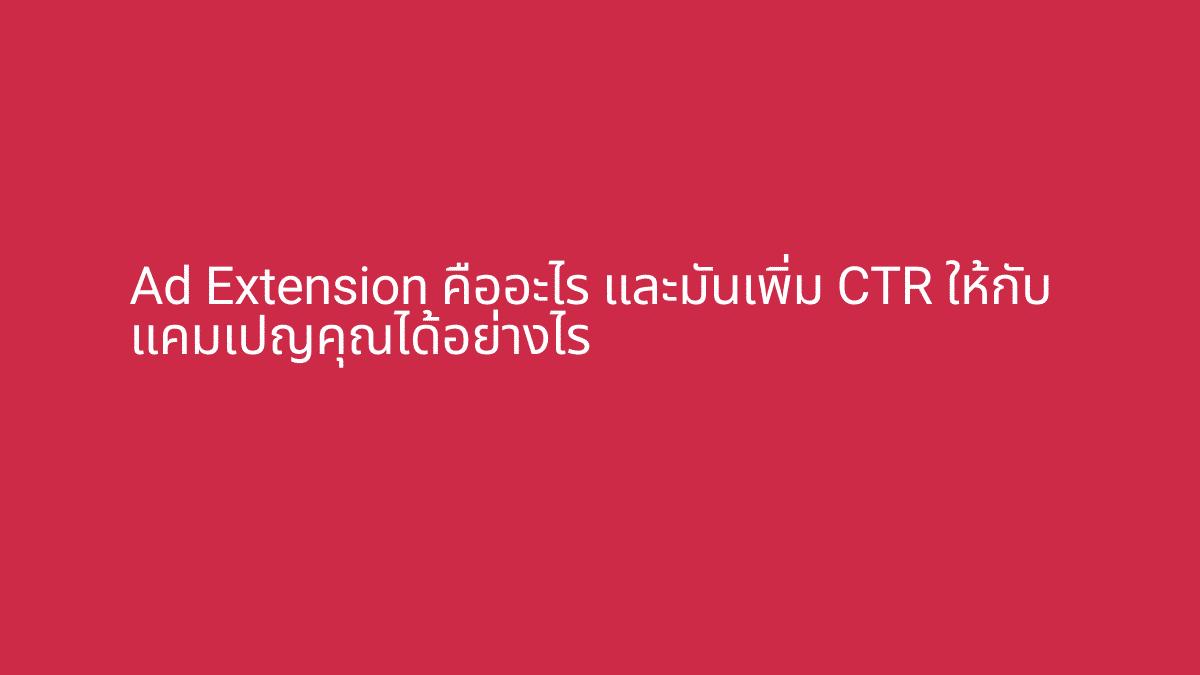 Ad Extension คืออะไร และมันเพิ่ม CTR ให้กับแคมเปญคุณได้อย่างไร