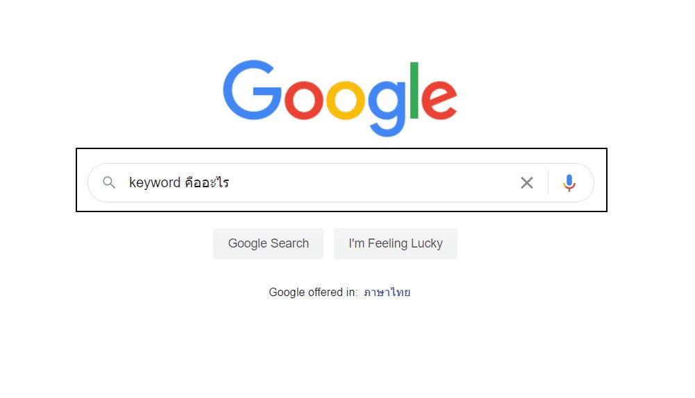 ทำ google ad ด้วยตัวเอง คีย์เวิร์ดคืออะไร
