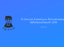 9 Chrome Extension ที่คนใช้ Google Tag Manager ต้องมี