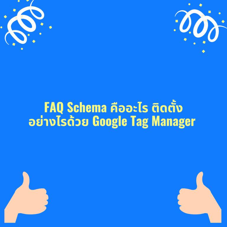 FAQ Schema คืออะไร ติดตั้งอย่างไรด้วย Google Tag Manager - 11