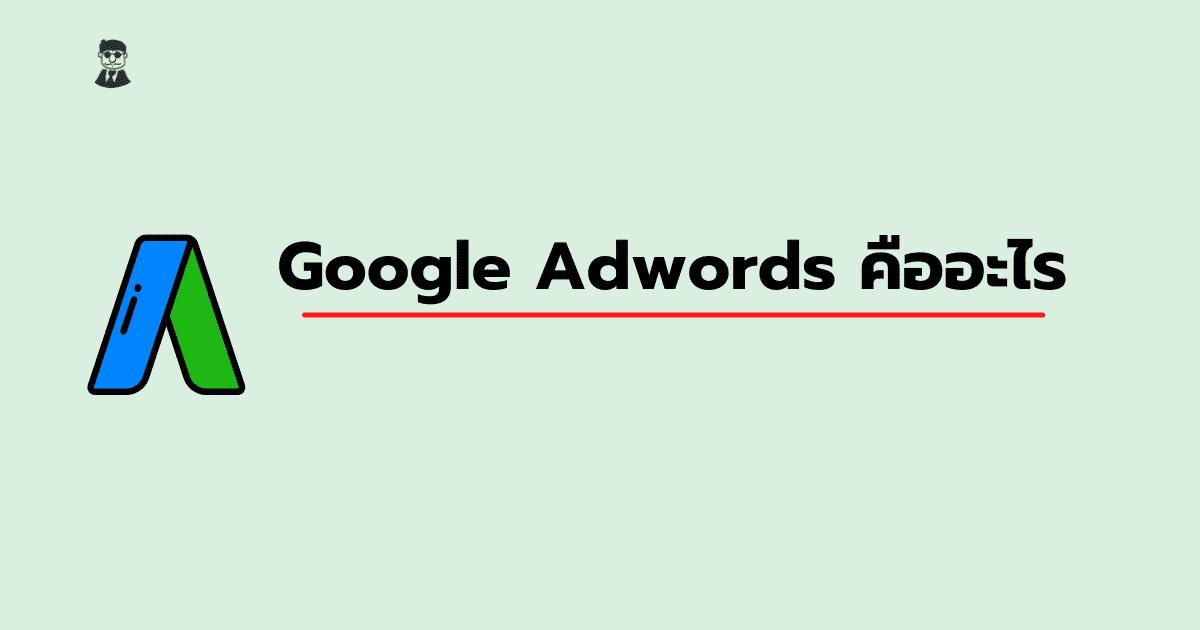 เรียน google ads ฟรี - google ads คือ