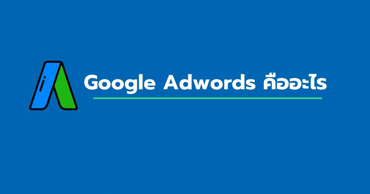 เรียน Google Ads Free - Google Ads 8ืออะไร